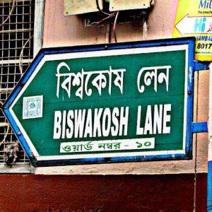 প্রথম বাংলা এনসাইক্লোপিডিয়ার দৌলতেই কলকাতার এক রাস্তার নামকরণ হল 'বিশ্বকোষ লেন'