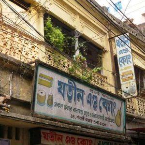 ১২ টাকা পুঁজি দিয়েই শুরু হারমোনিয়ামের ব্যবসা! এখন ঢাকায় রমরমিয়ে চলছে 'যতীন অ্যান্ড কোং'