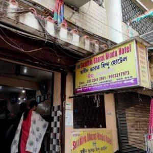 স্বাধীনতার কত না জানা ইতিহাসের সাক্ষী হয়ে আজও দাঁড়িয়ে 'স্বাধীন ভারত হিন্দু হোটেল'!