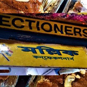 ক্যাথলিন-নাহুমসের রমরমা কেকের বাজারে ১৪৬ নট আউট হয়ে  টক্কর দিচ্ছে বাঙালি মল্লিক!